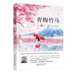 《青梅竹马》——日本历史上第*位职业女作家,第*位印在纸币正面的女作家樋口一叶,明治时代日本女性的群体浮世绘,道尽了女性的哀愁与悲苦❤ 万卷出版公司9787547055304✔正版全新图书籍Book❤