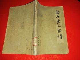 《白石老人自传》1册 1962年1版1印 3720册
