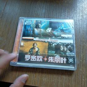 罗密欧与朱丽叶 VCD光盘  未开封  实物拍图 现货