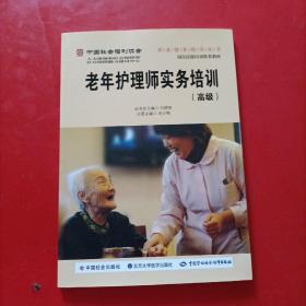 中国社会福利协会养老服务指导丛书:老年护理师实务培训(高级)