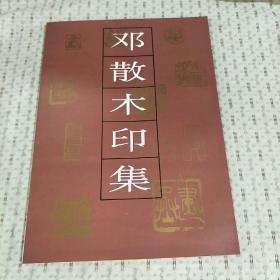 邓散木印集,。,