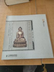 大千世界 法相妙身:中国古代金铜佛像简说签名本