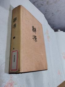 辞源(修订本)第四册