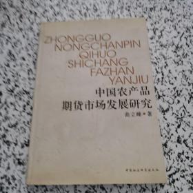 中国农产品期货市场发展研究