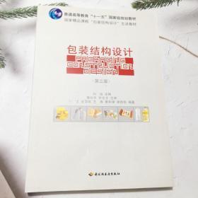 """包装结构设计(第3版)/普通高等教育""""十一五""""国家级规划教材"""