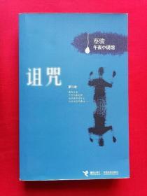 蔡骏午夜小说馆《诅咒》 接力出版社2006年一版一印