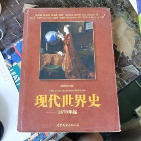 现代世界史1870年起 插图修订第10版)下册