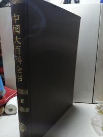 中国大百科全书.纺织