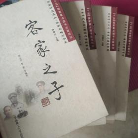 客家研究文丛.客家与梅州书系(全8册)精装本 自然旧 (无套末阅)