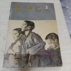 美术研究1986.3