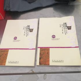 中国古代军事史话:战国四公子 上下