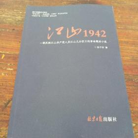 江山1942