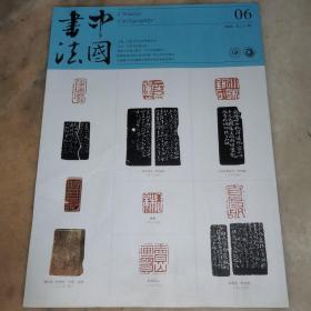 中国书法 2018 6期