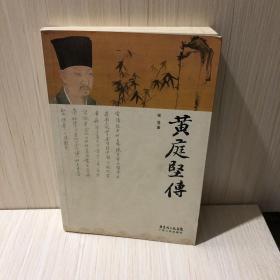 黄庭坚传【作者签赠本】