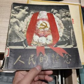 人民的悼念  周恩来同志为共产主义事业光辉战斗的一生  二册合售