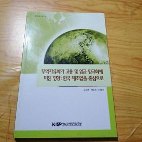무역자유화가 고용 및 임금 양극화에 미친 영향: 한국 제조업을 중심으로贸易自由化对就业及工资两极化的影响:以韩国制造业为中心