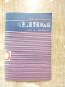 电极过程原理和应用【一版一次印刷】