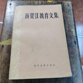 杨贤江教育文集