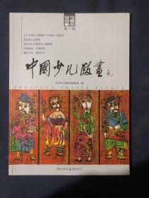 中国少儿版画 第一辑 创刊号类