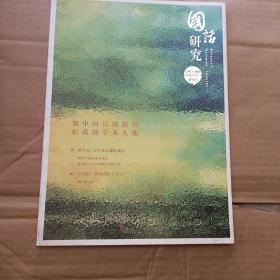 国话研究 2013年第2期夏季号