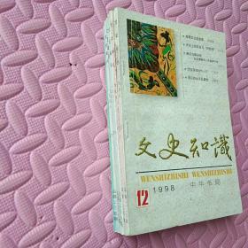 文史知识6册(1998年,6、7、8、10、11、12)