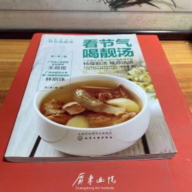 岭南新汤王教你煲靓汤--看节气喝靓汤.夏季篇