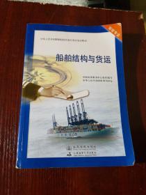 船舶结构与货运  有划线字迹