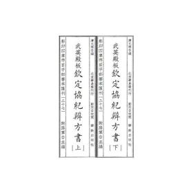 影印四库存目子部善本汇刊27  钦定协纪辩方书