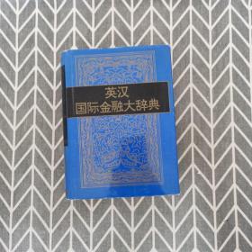 英汉国际金融大辞典