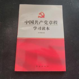 中国共产党章程学习读本