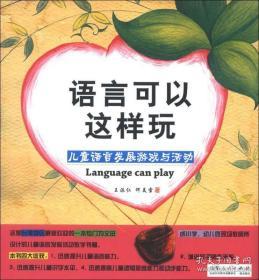 语言可以这样玩