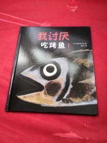 童立方·食育系列:我讨厌吃烤鱼!