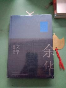 余华-文学或者音乐