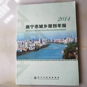 2014南宁市城乡规划年报