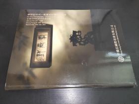 中鸿信2021春季拍卖会 爱壶轩主人——林城先生藏书画专场