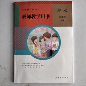 义务教育教科书教师教学用书. 美术. 九年级. 下册