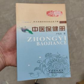 中医保健册