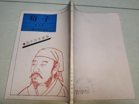 诸子百家丛书:荀子