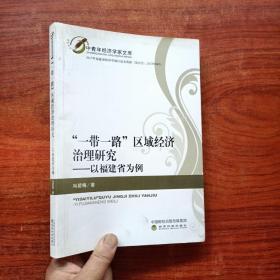 一带一路区域经济治理研究-以福建省为例(作者签名)