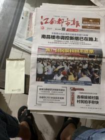 江南都市报2018.8.20