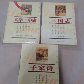 中国传统文化经典文库