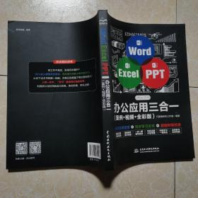 WordExcelPPTOffice2019办公应用三合一(案例·视频·全彩版)