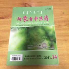 内蒙古中医药(2011.14)