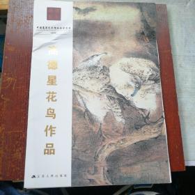 中国高等艺术院校教学范本 第四辑 高德星花鸟作品