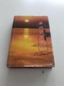 涿州文史资料