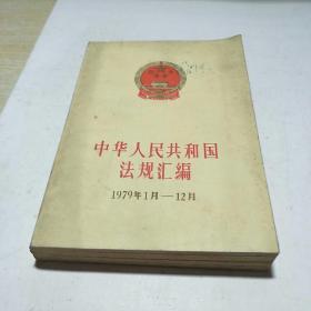 中华人民共和国法规汇编