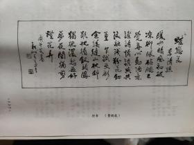 画页【散页印刷品】---书法---行书李清照蝶恋花横幅【费新我】884