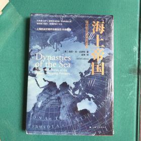 海上帝国:现代航运世界的故事(塑封95品)
