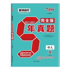 天利38套 2022 语文 5年真题完全版2017-2021 高考命题研究中心,北京天利考试信息网 西藏人民出版社9787223040457正版全新图书籍Book