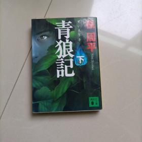 日文原版 青狼记(下)